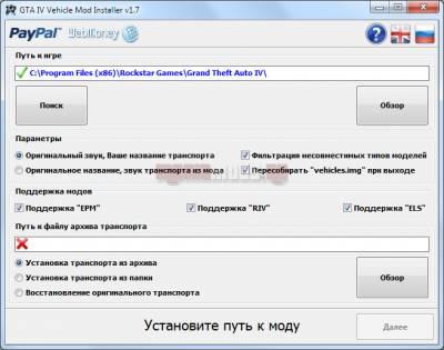 Скачать GTA IV Vehicle Mod Installer v1 7 от MobileD2