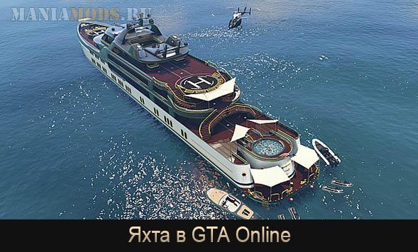 На яхте онлайн фото 150-681