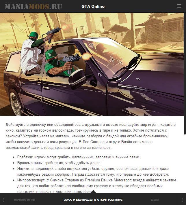 Gta 5 Online руководство - фото 11